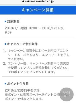 キャンペーン詳細.jpg