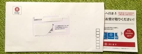楽天からの封筒.jpg