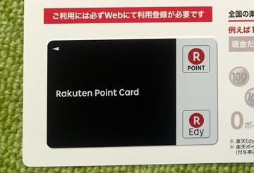 Edyカードが無料で送られてきた!.jpg