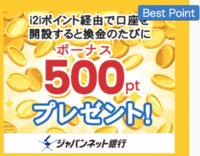 i2i からジャパンネット銀行に換金するたびに50円をもらえるそうである.png